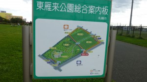 東雁来公園総合案内板