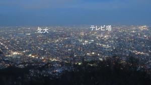 市街地の夜景(北大、テレビ塔方面)