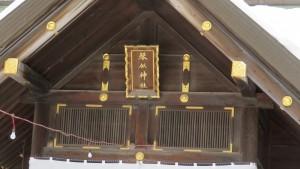 扁額「琴似神社」