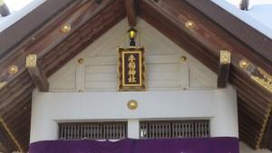 扁額「手稲神社」