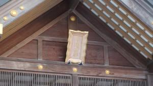 扁額「信濃神社」