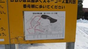 「歩くスキーコース」案内図