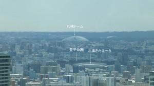 展望室南サイドからの眺望(4)