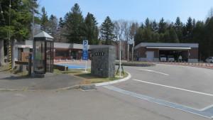 公園入口と管理事務所