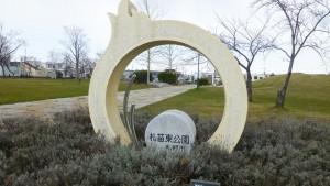 園名板「札苗東公園」