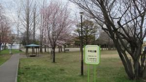 園名板「平和公園」