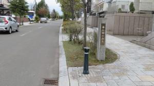 表示板「木の実のみち(市道里塚緑ケ丘1丁目15号線)」