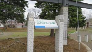 園名板「こもれびふれあい公園」
