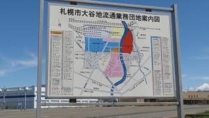 札幌市大谷地流通業務団地の案内図【平和通】